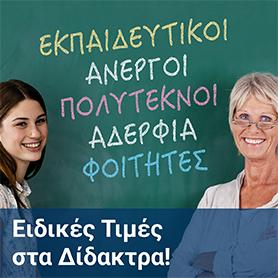 Ειδικές τιμές στα δίδακτρα
